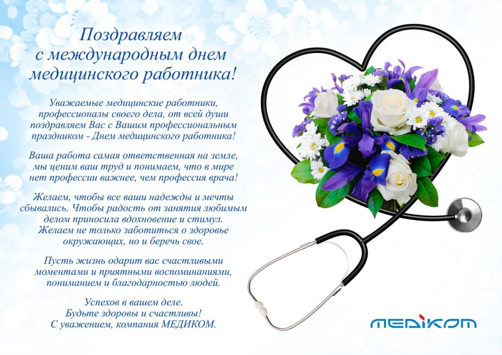 Поздравление губернатора с днем медика в прозе официальное